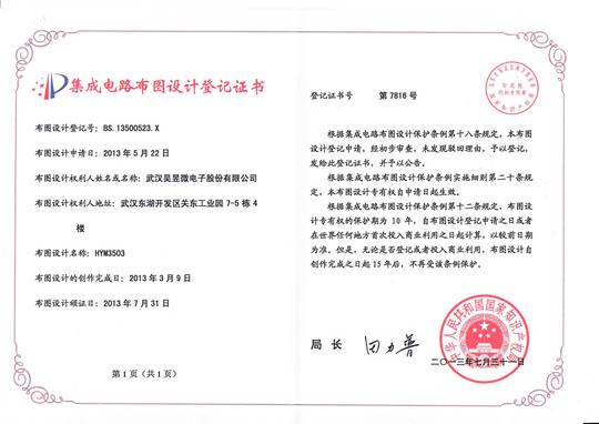 我公司获得2项集成电路布图设计证书